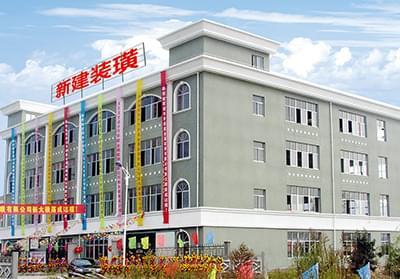 新建公司大楼