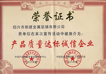 """08年新建装璜荣获""""诚信质量达标诚信企业""""荣誉"""