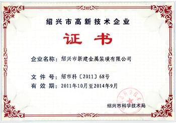 新建装璜荣誉-高新技术企业
