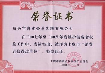 """2009年新建装璜荣获""""消费者信得过单位"""""""