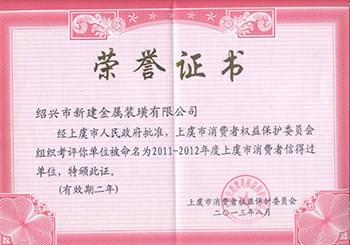 """2013年新建装璜荣获""""消费者信得过单位"""""""