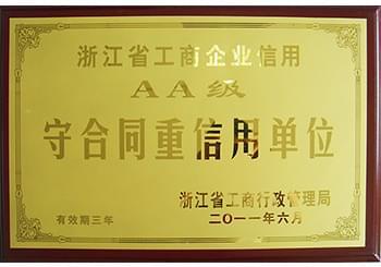 新建装璜荣誉-守合同重信用企业