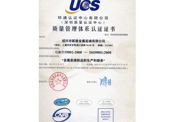 新建装璜荣誉-ISO9001质量认证