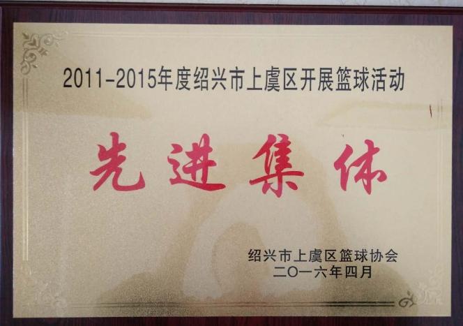 """热烈祝贺我公司荣获绍兴市上虞区""""2011一2015年度""""开展篮球活动先进集体荣誉称号"""
